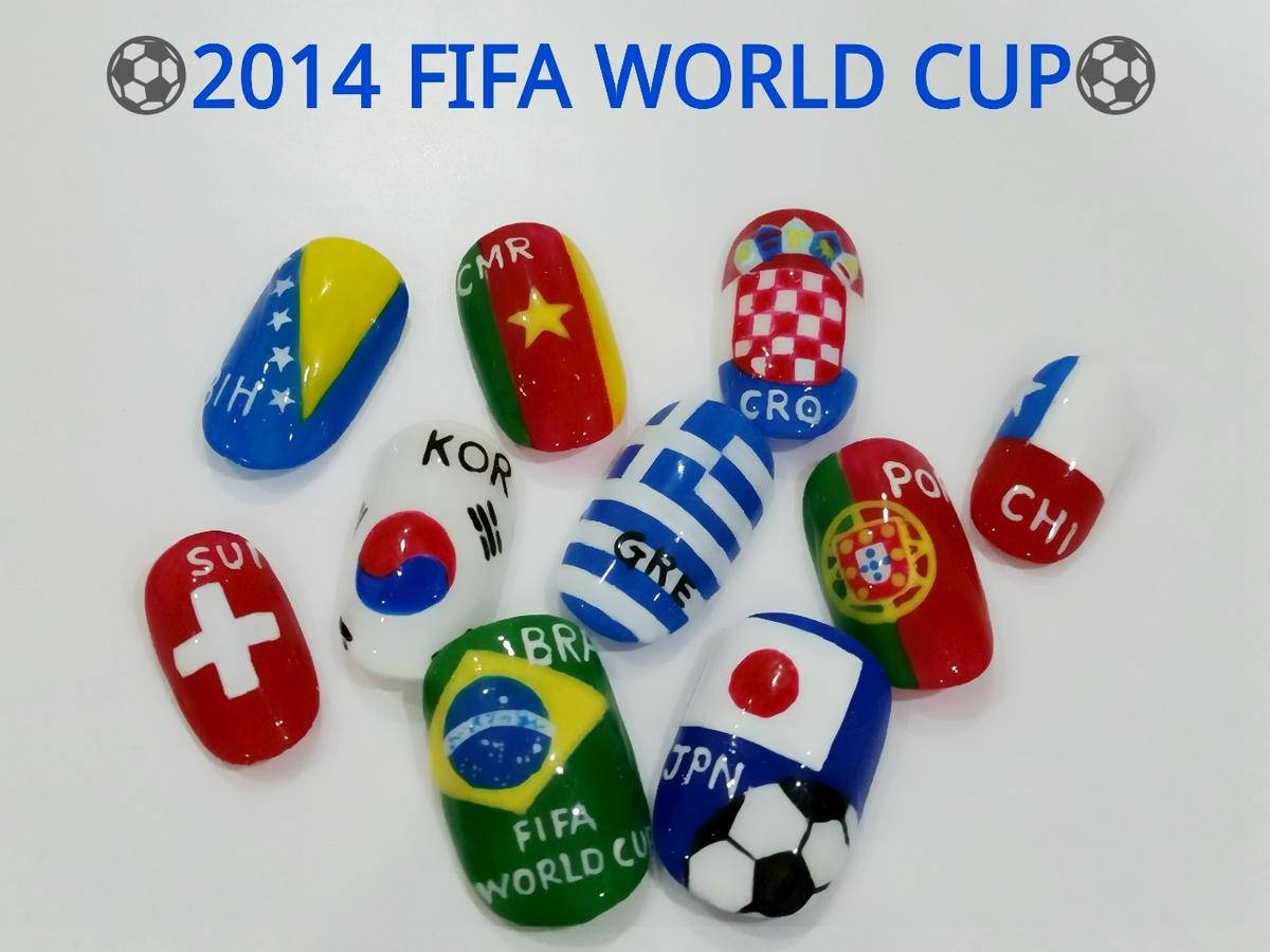 2014・FIFA WORLD CUP