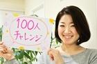 100人チャレンジ!!